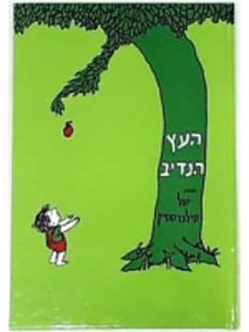 Giving Tree (Hebrew)