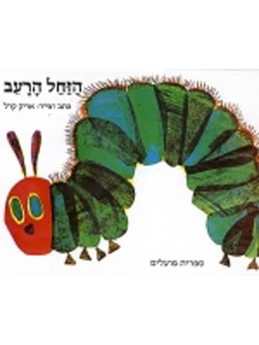 The Very Hungry Caterpillar (Hebrew)