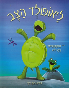 Leopold - Hebrew by Dr. Ruth!  A Great Turtle Tale