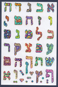 Alef Bet Prismatic Stickers for Hebrew Learning Fun