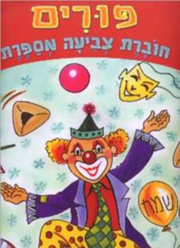 Purim Giant Coloring Book