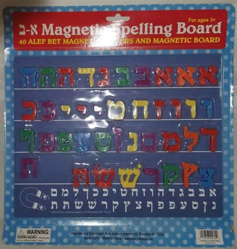 Aleph Bet Magnetic Spelling Board with 40 letter magnets