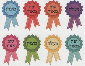 Hebrew Encouragement Ribbon Stickers - 12/sheet - 6 pack