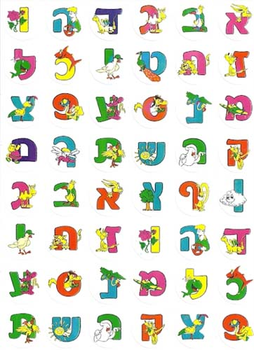 Aleph Bet Stickers with Whimsical Pictures