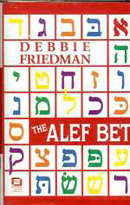 Debbie Friedman: The Alef Bet - Cassette
