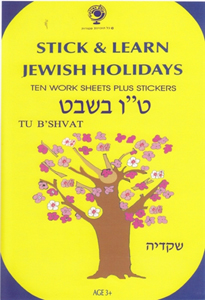 Stick & Learn Tu B'Shevat Pack of 10