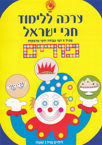 Stick & Learn Purim