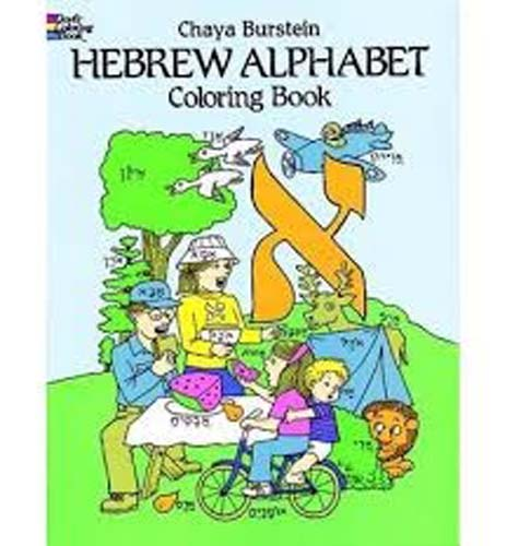 Hebrew Alphabet Coloring Book