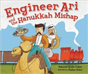 Engineer Ari and the Hanukkah Mishap (HC)