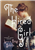 The Hired Girl, a novel