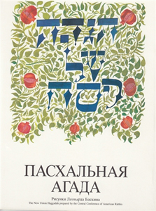 Contemporary Passover Haggadah in Russian
