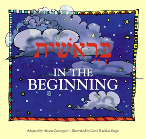 B'reishit:  In the Beginning