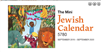 Mini-Jewish Calendar 5780 for pocket or purse