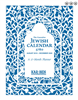 Executive Jewish Calendar 5780, a calendar for busy adults!