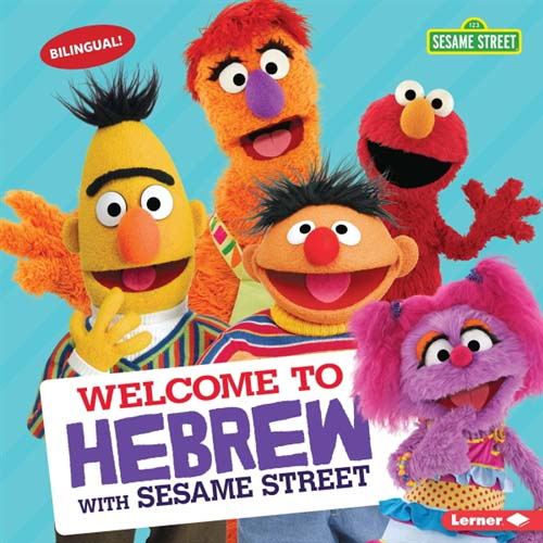 Welcome to Hebrew with Sesame Street Friends