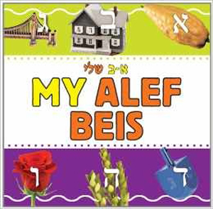 My Alef Beis Book