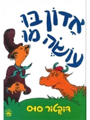 Mr Brown Can Moo in Hebrew