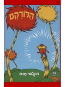 Dr. Seuss' Classic The Lorax in Hebrew