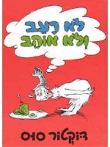 Dr. Seuss' Green Eggs and Ham in Hebrew