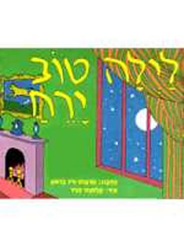 Goodnight Moon in Hebrew