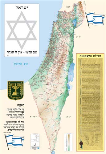 Map of Israel w/Declaration of Independence