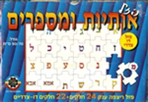 Aleph Bet and Numbers Floor Puzzle