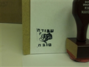 Avodah Tovah (Good Work) Rubber Stamp