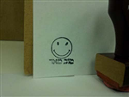 Tov M'od (Very Good) Rubber Stamp