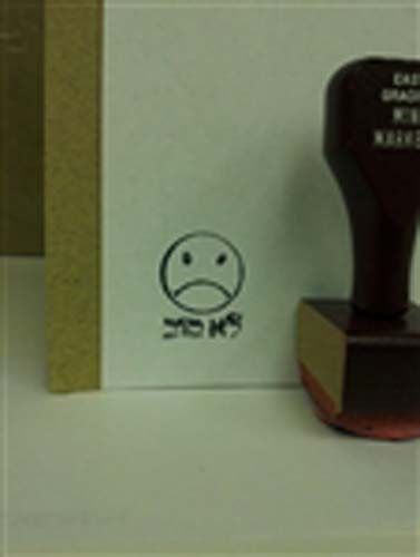 Lo Tov (Not Good) Rubber Stamp