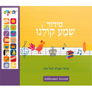 Musical Interactive Siddur for Kids
