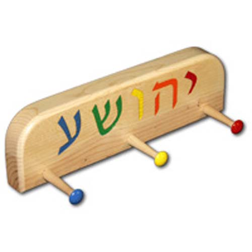 Hebrew Name Coat Rack
