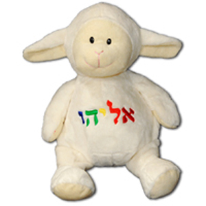 Hebrew Personalized Lamb
