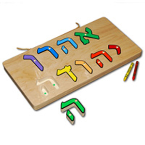 Hebrew Name Board Puzzle