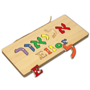 Hebrew & English Name Board Puzzle