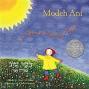 Modeh Ani Book & CD Set