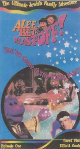 Alef Bet Blast Off: You've Come to the Right Place