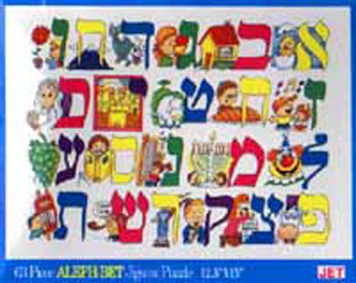 Aleph Bet Jigsaw Puzzle