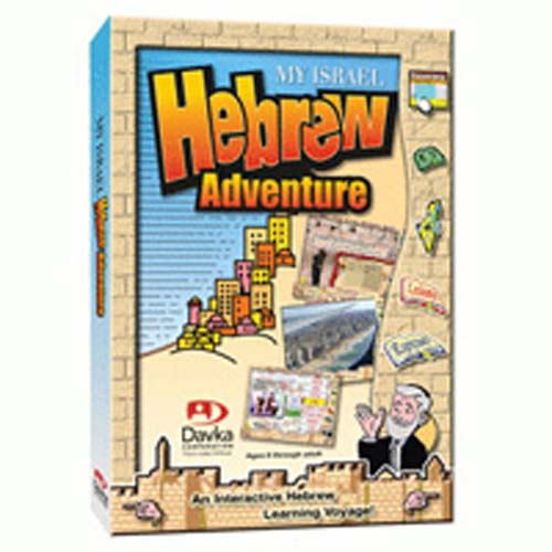 My Israel Hebrew Adventure