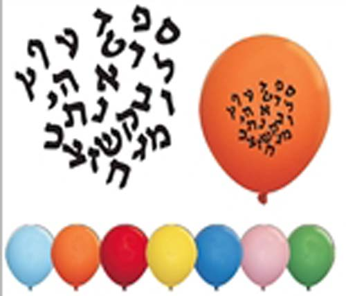 Aleph Bet Balloons