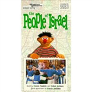 Shalom Sesame: The People of Israel (VHS)