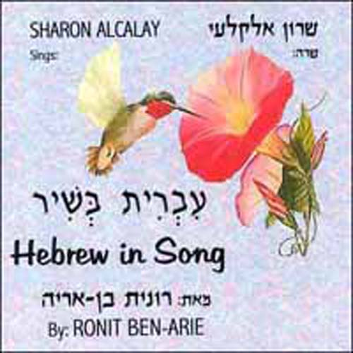 Ronit Ben-Arie - Hebrew in Song (CD)