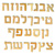 Hebrew Alpeh Bet Wood Letters