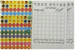 S'firat Ha'omer Stickers 10 Sheets/Pk