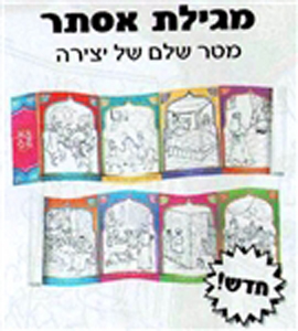 Purim Megillah to Color 36-Pak