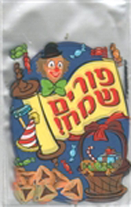 Clown Purim Goodie Bags 25-Pak