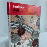 """Furisode"" Shoin Book #6"