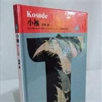 """Kosode"" Shoin Book #4"