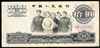 China 10 Yuan 1965 Serial # prefix: 2 Roman numerals VF-20