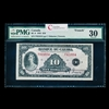$10 1935 French BC-8 French Osborne-Towers Series F Prefix F PMG VF-30