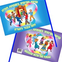 0171- Simchat Torah Flag